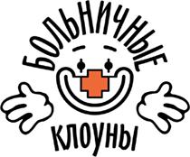 АНО Больничная Клоунада